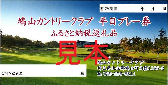 【鳩山カントリークラブ】1日プレー券(4・5・6・10・11・12月平日利用券)