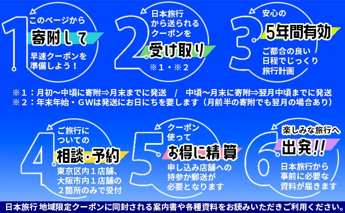 北海道木古内町のふるさと納税 日本旅行 地域限定旅行クーポン【30,000円分】
