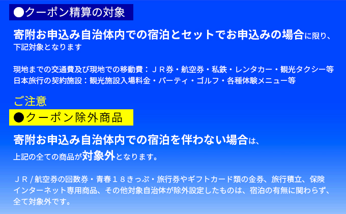 北海道木古内町のふるさと納税 日本旅行 地域限定旅行クーポン【300,000円分】