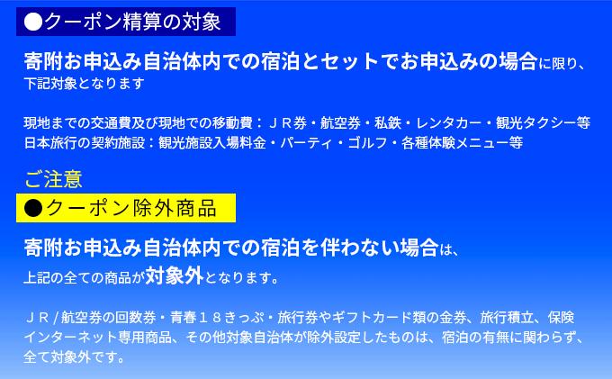 北海道木古内町のふるさと納税 日本旅行 地域限定旅行クーポン【150,000円分】