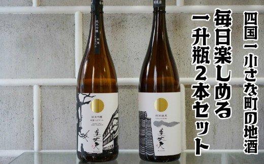 【四国一小さな町の地酒】美丈夫 毎日楽しめる一升瓶2本セット