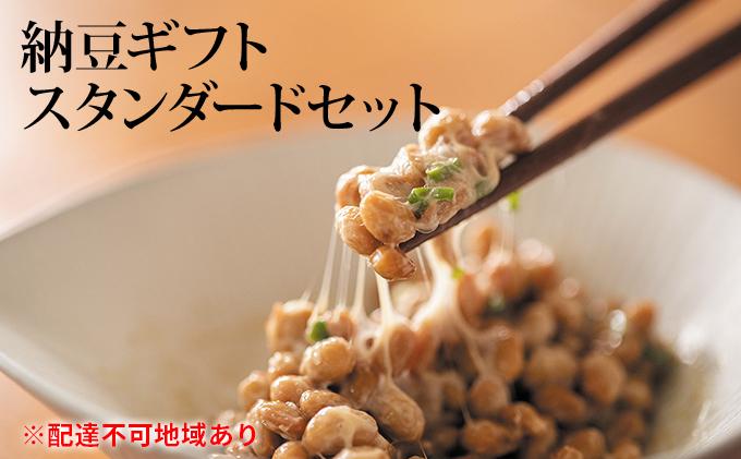 納豆ギフト(スタンダードセット)