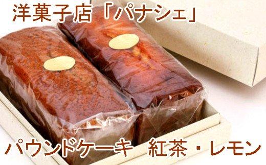 【四国一小さな町の洋菓子屋】パウンドケーキ(紅茶・レモン)