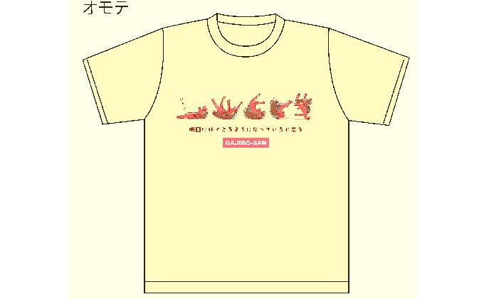 ガジロウさんのでんぐり返りTシャツ イエロー