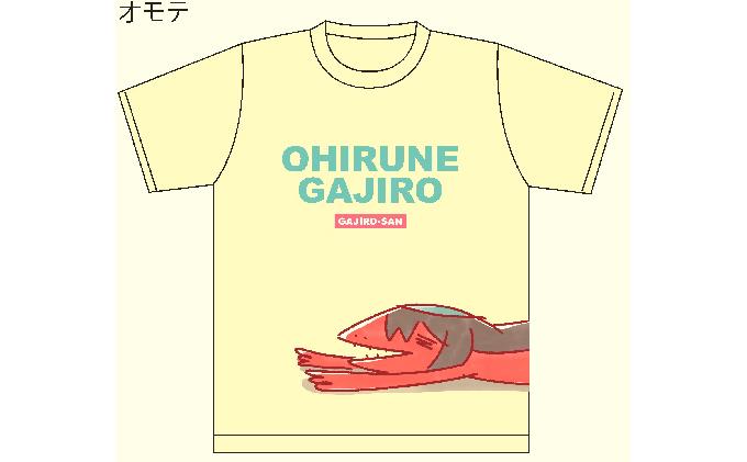 ガジロウさんのおひるねTシャツ イエロー