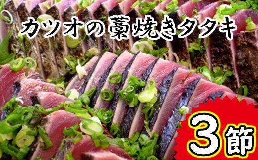 【四国一小さなまち】カツオの藁焼きタタキ3節(冷凍)