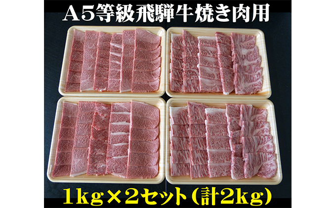 A5等級 飛騨牛 焼き肉用 セット 2kg(霜降り&赤身各1kg)
