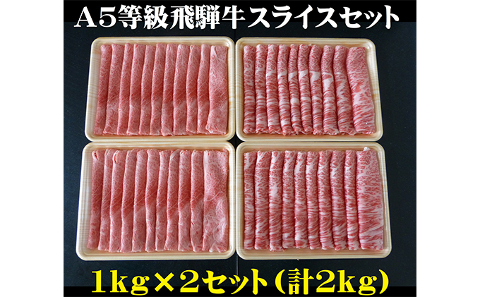 A5等級 飛騨牛 スライスセット 2kg(霜降り&赤身各1kg)