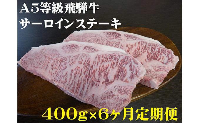 【6ヶ月定期便】A5等級 飛騨牛 サーロインステーキ用 400g