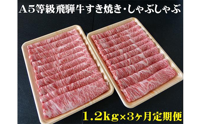 【3ヶ月定期便】A5等級 飛騨牛 すき焼き・しゃぶしゃぶ用 1.2kg ロース又は肩ロース肉