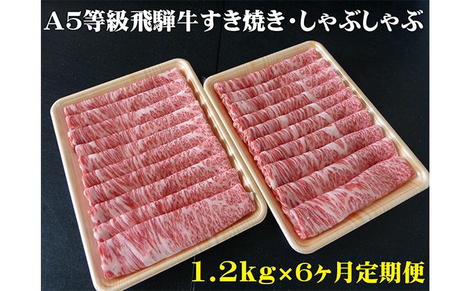 【6ヶ月定期便】A5等級 飛騨牛 すき焼き・しゃぶしゃぶ用 1.2kg ロース又は肩ロース肉