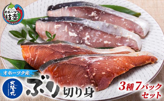 北隆丸 ぶり切り身 3種7Pセット(塩麹漬×2・醤油麹漬×2・ぶりかま×3)