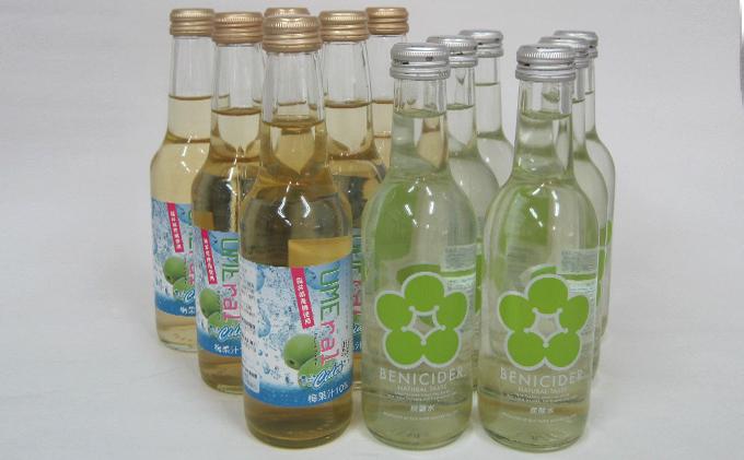 若狭の梅サイダー(BENIサイダー、ウメラルサイダー)2種12本セット 福井県産梅を使用
