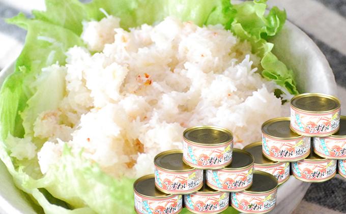 北海道産紅ずわいほぐしみ水煮缶詰 12缶