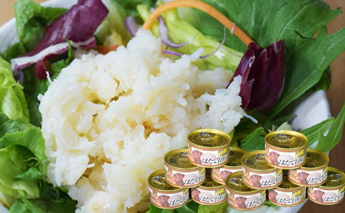 北海道オホーツク産ホタテほぐしみ水煮缶詰 12缶