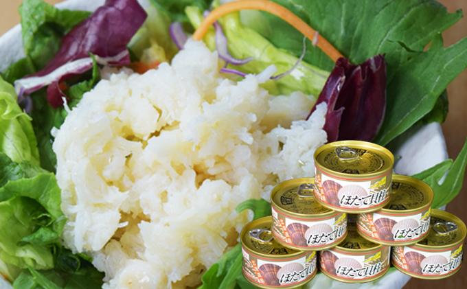 北海道オホーツク産ホタテほぐしみ水煮缶詰 6缶