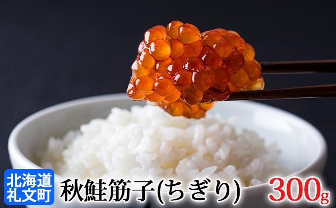 秋鮭筋子(ちぎり)300g