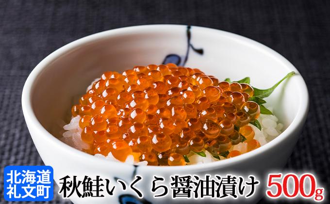 秋鮭いくら醤油漬け500g