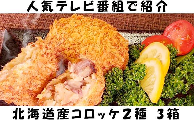 木古内産 はこだて和牛 コロッケ&メンチカツセット (3箱)