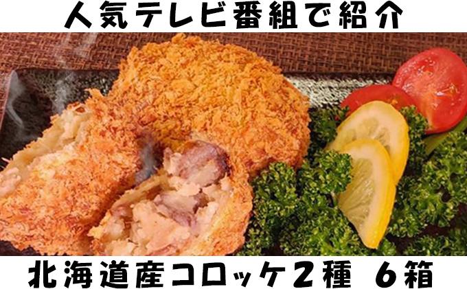 木古内産 はこだて和牛 コロッケ&メンチカツセット (6箱)