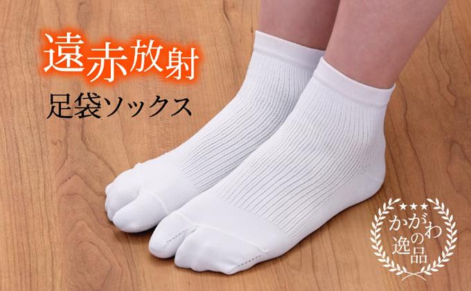 光電子足袋ソックス陽だまり/2足組