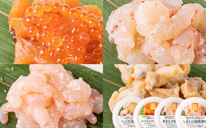 あまえび塩糀漬け、さけといくらの漬け、つぶ貝塩糀漬け、しまえび塩糀漬け 食べ比べセット