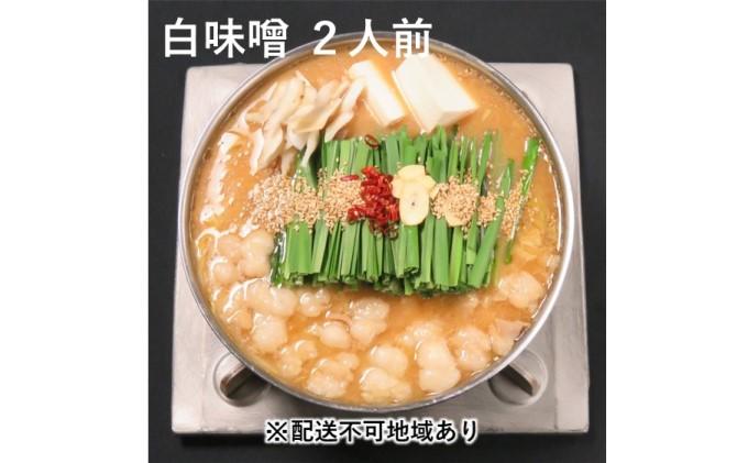 もつ鍋 白味噌 2~3人前セット【配送不可:離島】