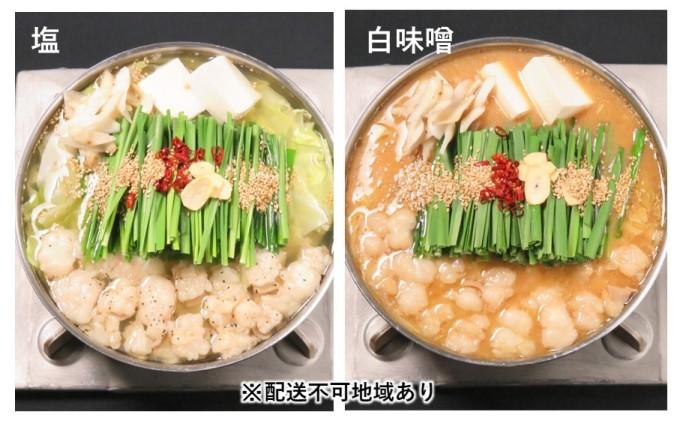黒毛和牛もつ鍋 食べ比べ 白味噌・塩 セット【配送不可:離島】