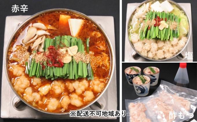 もつ鍋 食べ比べ 塩・赤辛・酢もつ セット【配送不可:離島】