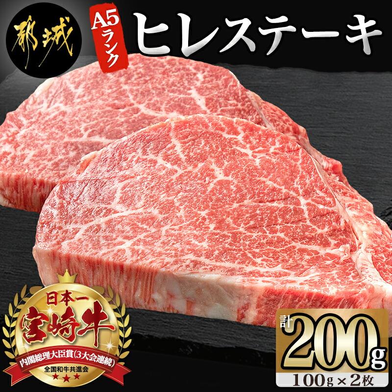 宮崎牛ヒレステーキ(A5)100g×2枚_