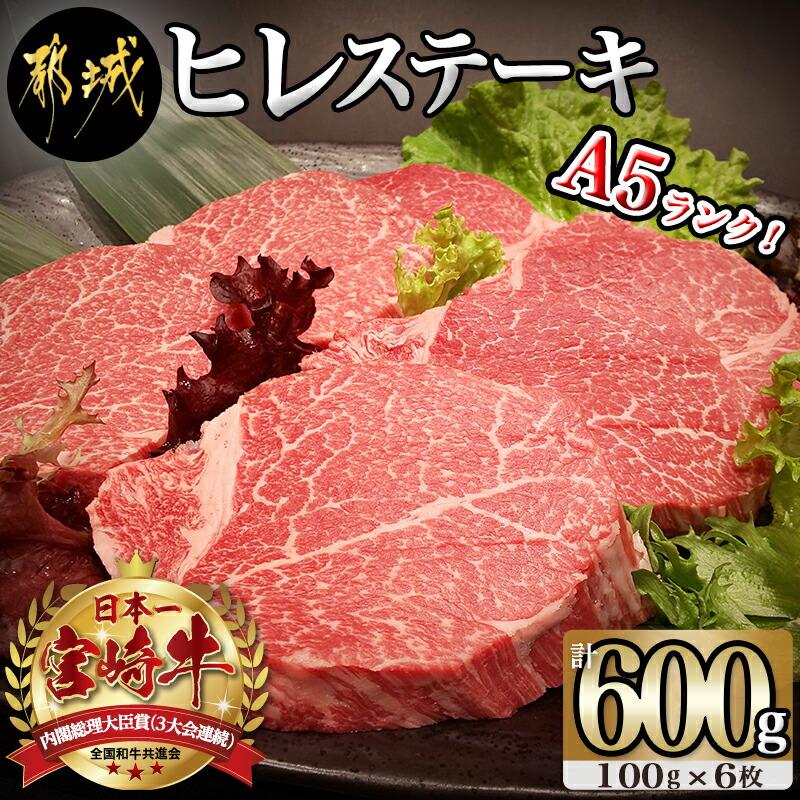 宮崎牛ヒレステーキ(A5)100g×6枚_AH-0101