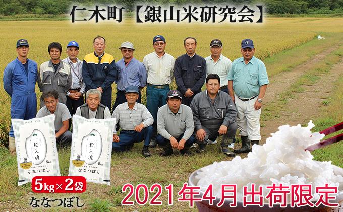 ◆2021年4月配送限定◆銀山米研究会のお
