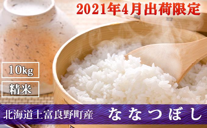 ◆2021年4月配送限定◆北海道上富良野町