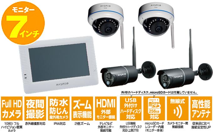 防犯カメラ 7インチモニター&ワイヤレスHDカメラ(屋外用2台・ドーム型2台)セット