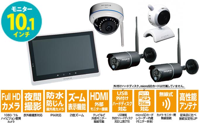 防犯カメラ 10.1インチモニター&ワイヤレスHDカメラ(屋外用2台・屋内用1台・ドーム型1台)セット