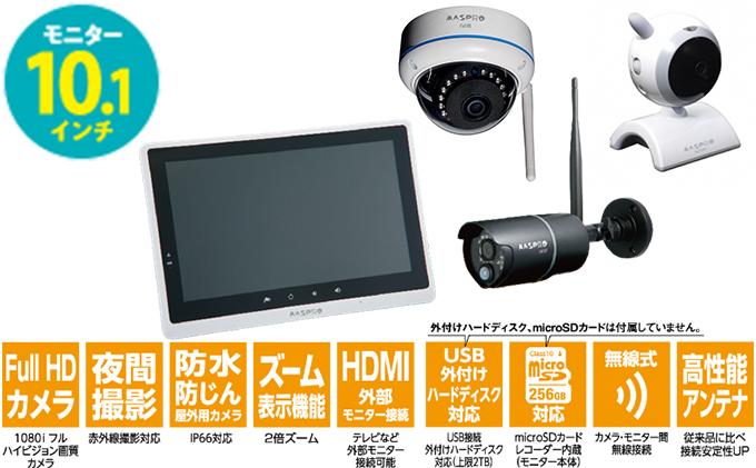 防犯カメラ 10.1インチモニター&ワイヤレスHDカメラ(屋外用1台・屋内用1台・ドーム型1台)セット