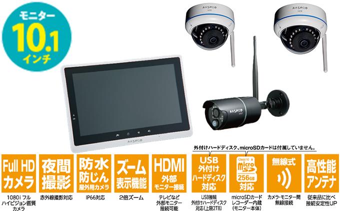 防犯カメラ 10.1インチモニター&ワイヤレスHDカメラ(屋外用1台・ドーム型2台)セット