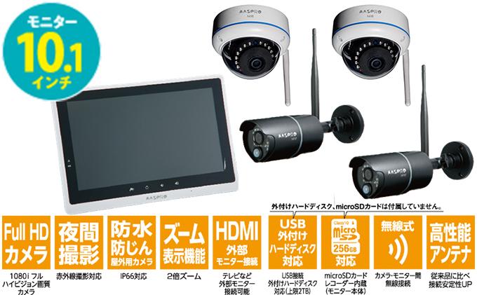 防犯カメラ 10.1インチモニター&ワイヤレスHDカメラ(屋外用2台・ドーム型2台)セット