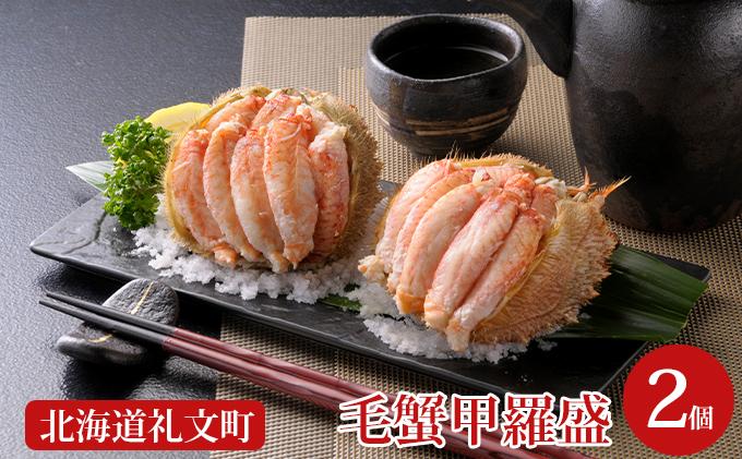 毛蟹の身がぎっしり♪北海道産毛蟹甲羅盛2個