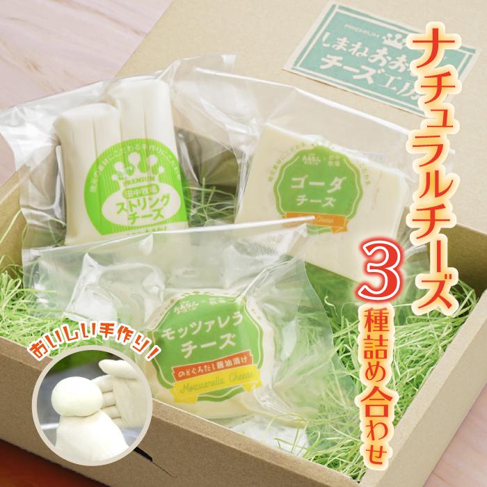 ナチュラルチーズ3種詰め合わせ(ストリング・ゴーダ・のどぐろだし醤油漬けモッツアレラ)