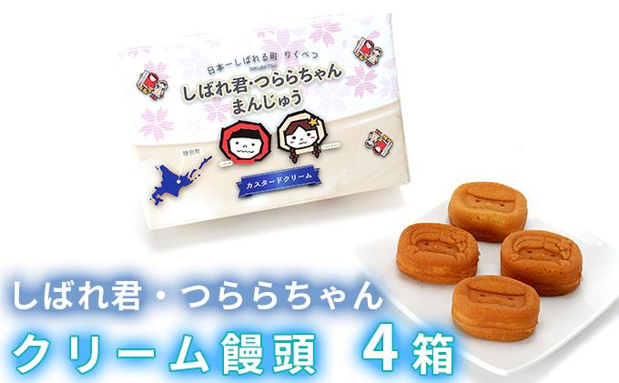 ☆しばれ君・つららちゃん☆クリーム饅頭4箱セット