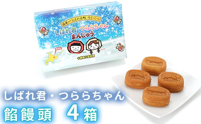 北海道陸別町のふるさと納税 ☆しばれ君・つららちゃん☆饅頭4箱セット