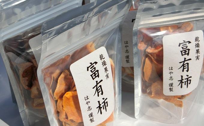 工房より直送 柿(富有)ドライフルーツ 6袋入