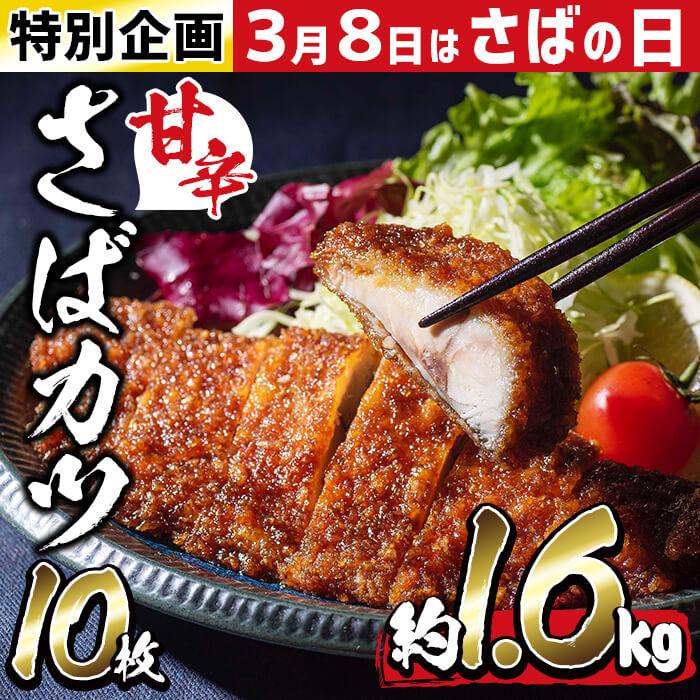 a0-148 国産甘辛さばカツ10枚入り(