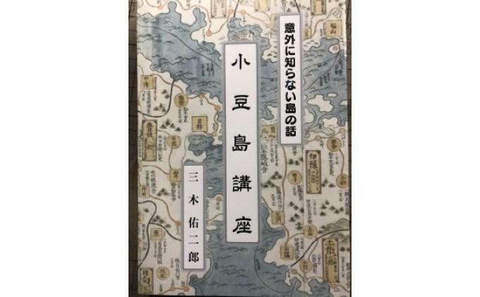 『意外に知らない島の話 小豆島講座』三木佑二郎著 書籍