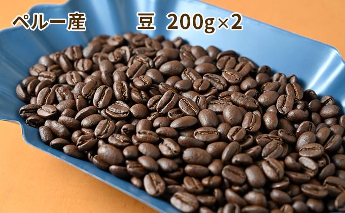 カフェ・フランドル厳選 コーヒー豆 ペルー産(200g×2)