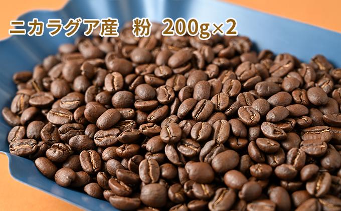カフェ・フランドル厳選 コーヒー豆 ニカラグア産(200g×2)挽いた豆
