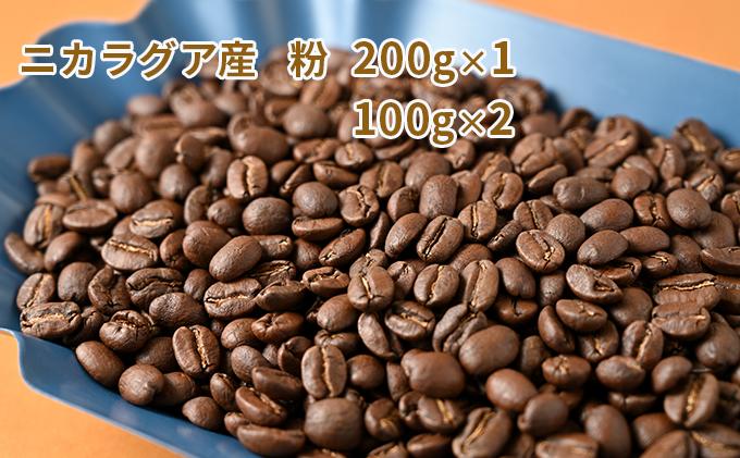 カフェ・フランドル厳選 コーヒー豆 ニカラグア産(200g×1、100g×2)挽いた豆