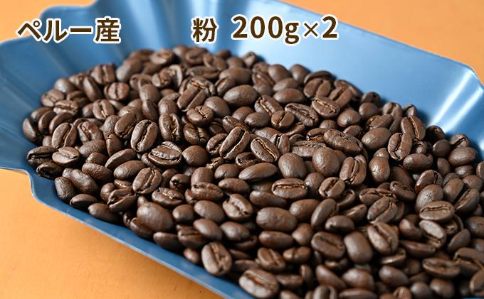 カフェ・フランドル厳選 コーヒー豆 ペルー産(200g×2)挽いた豆