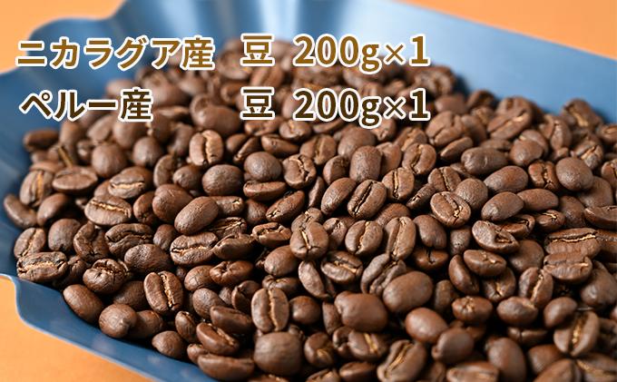 カフェ・フランドル厳選 コーヒー豆 ニカラグア産(200g×1)ペルー産(200g×1)